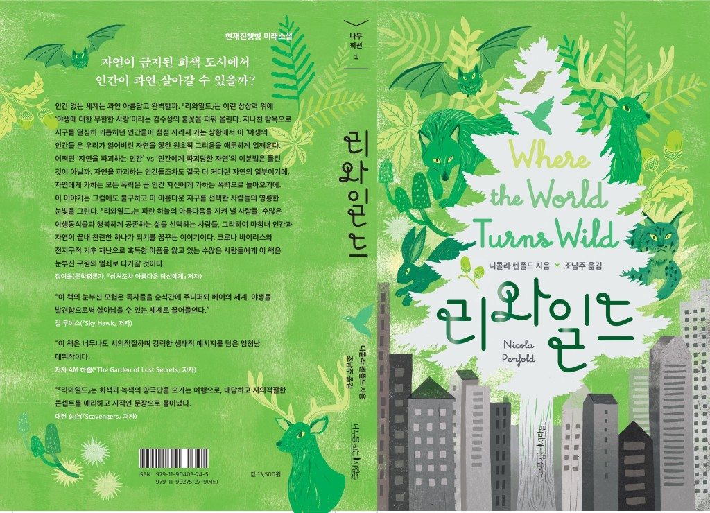 Korean cover for Where the World Turns Wild. Tall grey city buildings, and a contrasting forest scene with bats, deer, foxes, birds, rabbits and lynx.